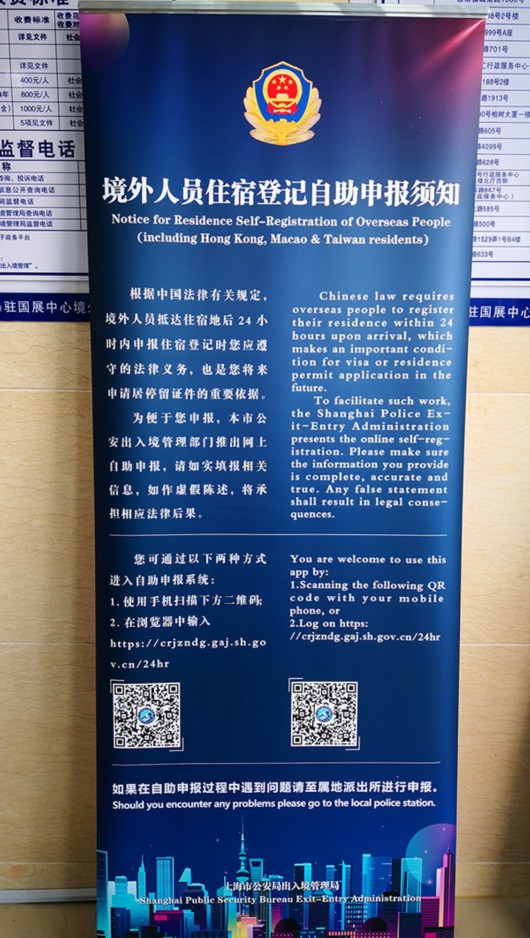 shanghai-self-service-registration-notice